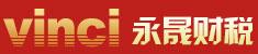 佛山市永晟企业代理服务有限公司